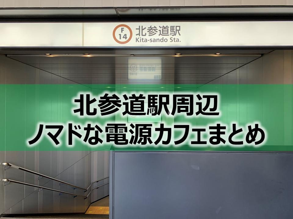 北参道駅(ダガヤサンドウ)ノマドな電源カフェまとめ6店+Wi-Fi