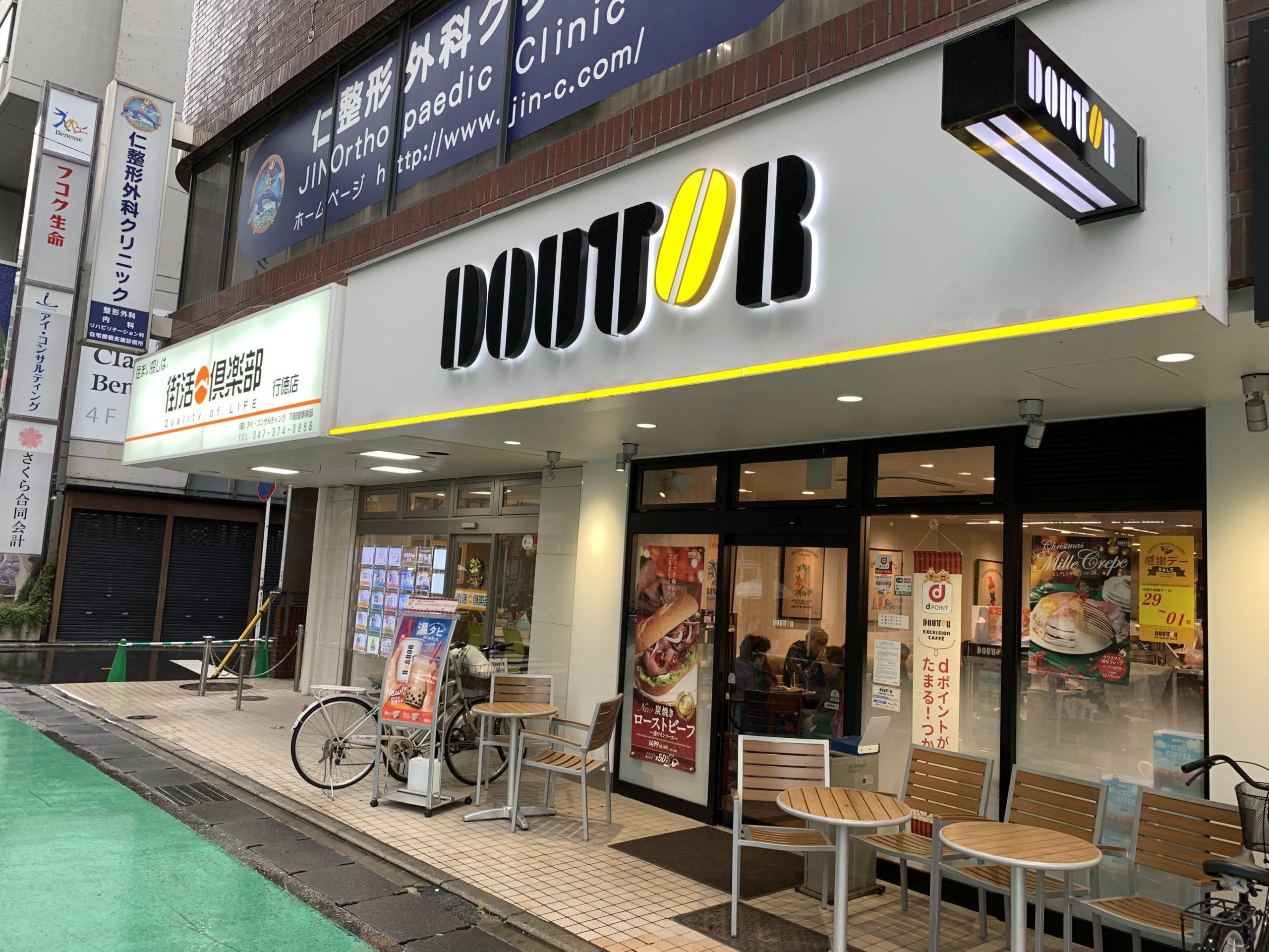 行徳駅 電源カフェ ドトールコーヒーショップ 行徳駅前店 Wi-Fi