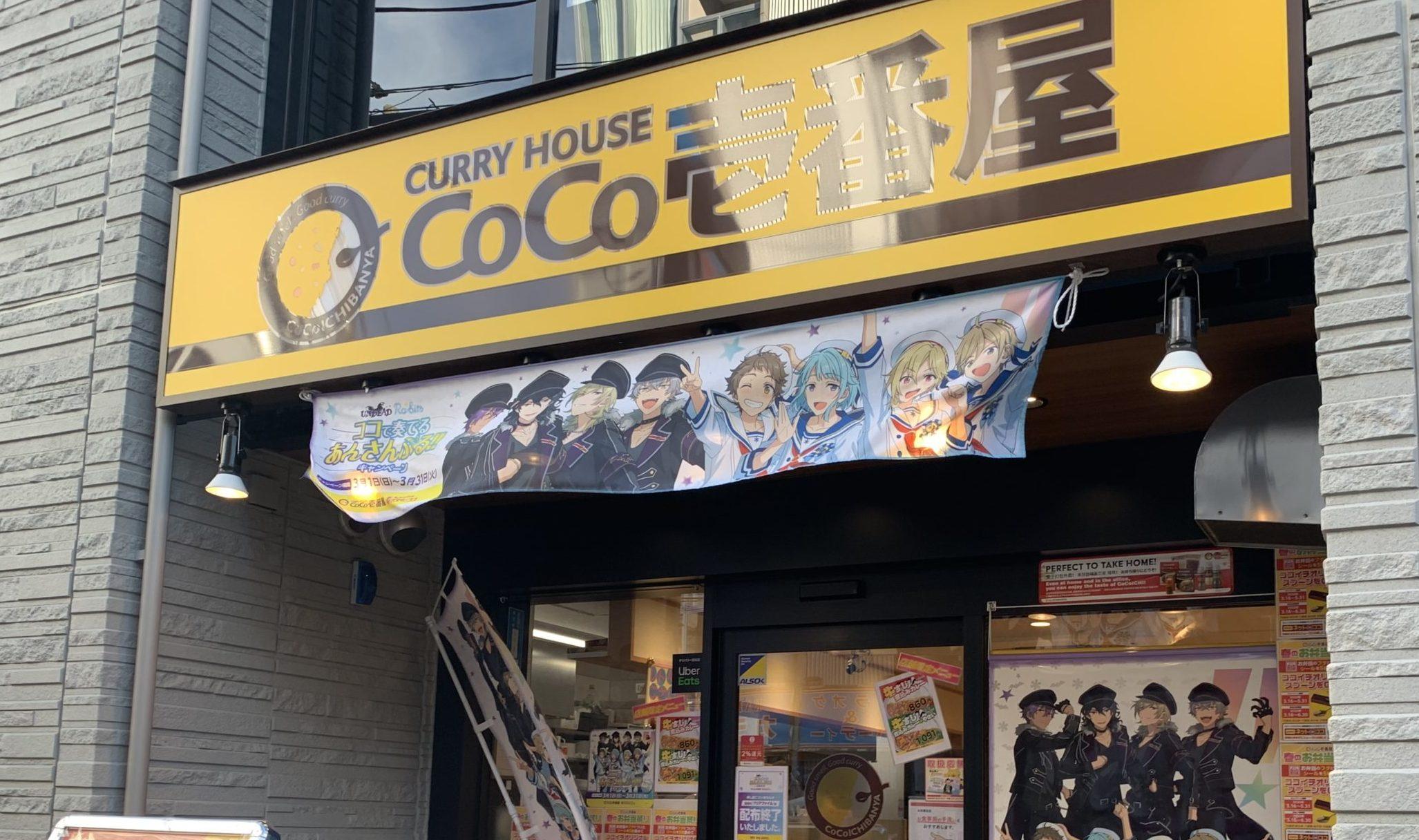 大須観音駅2番出口 電源カフェ カレーハウスCoCo壱番屋 大須店