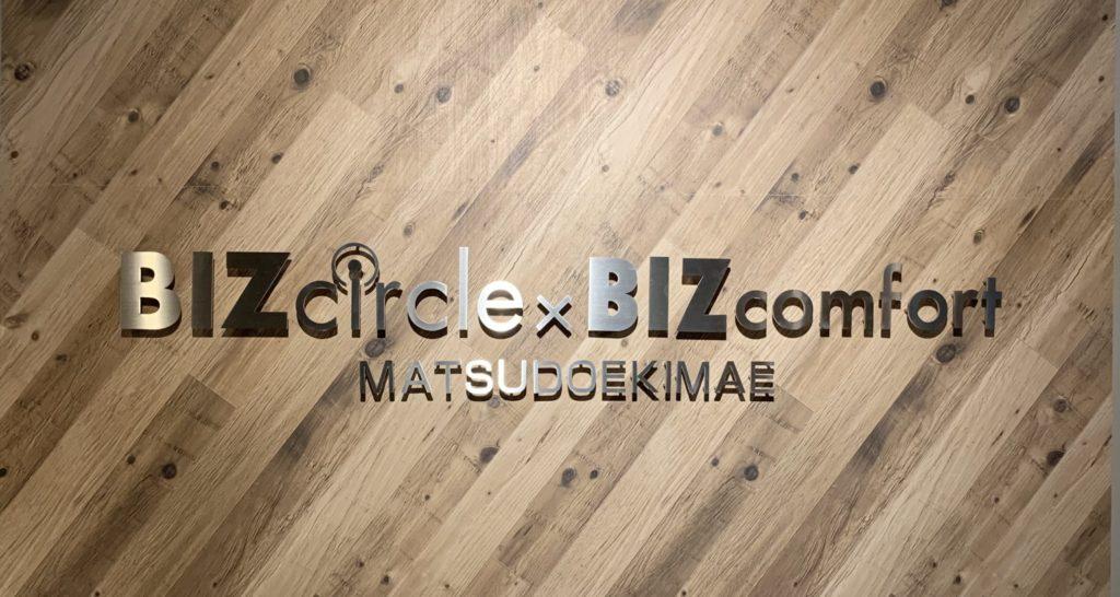 BIZ circleとBIZ comfortのサービス・価格を体験して比較解説してみた
