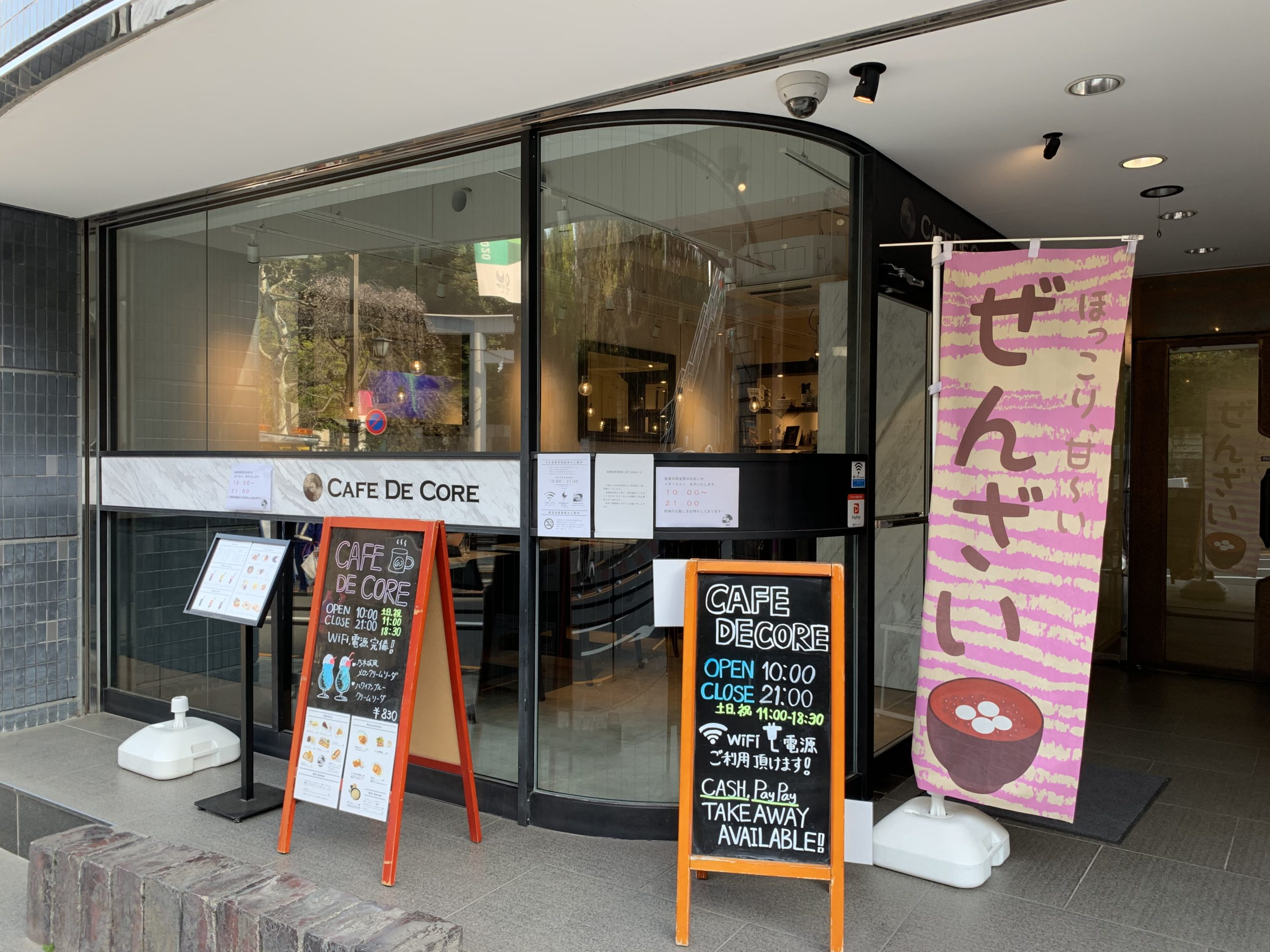 乃木坂駅2番出口 電源カフェ CAFE DE CORE NOGIZAKA Wi-Fi