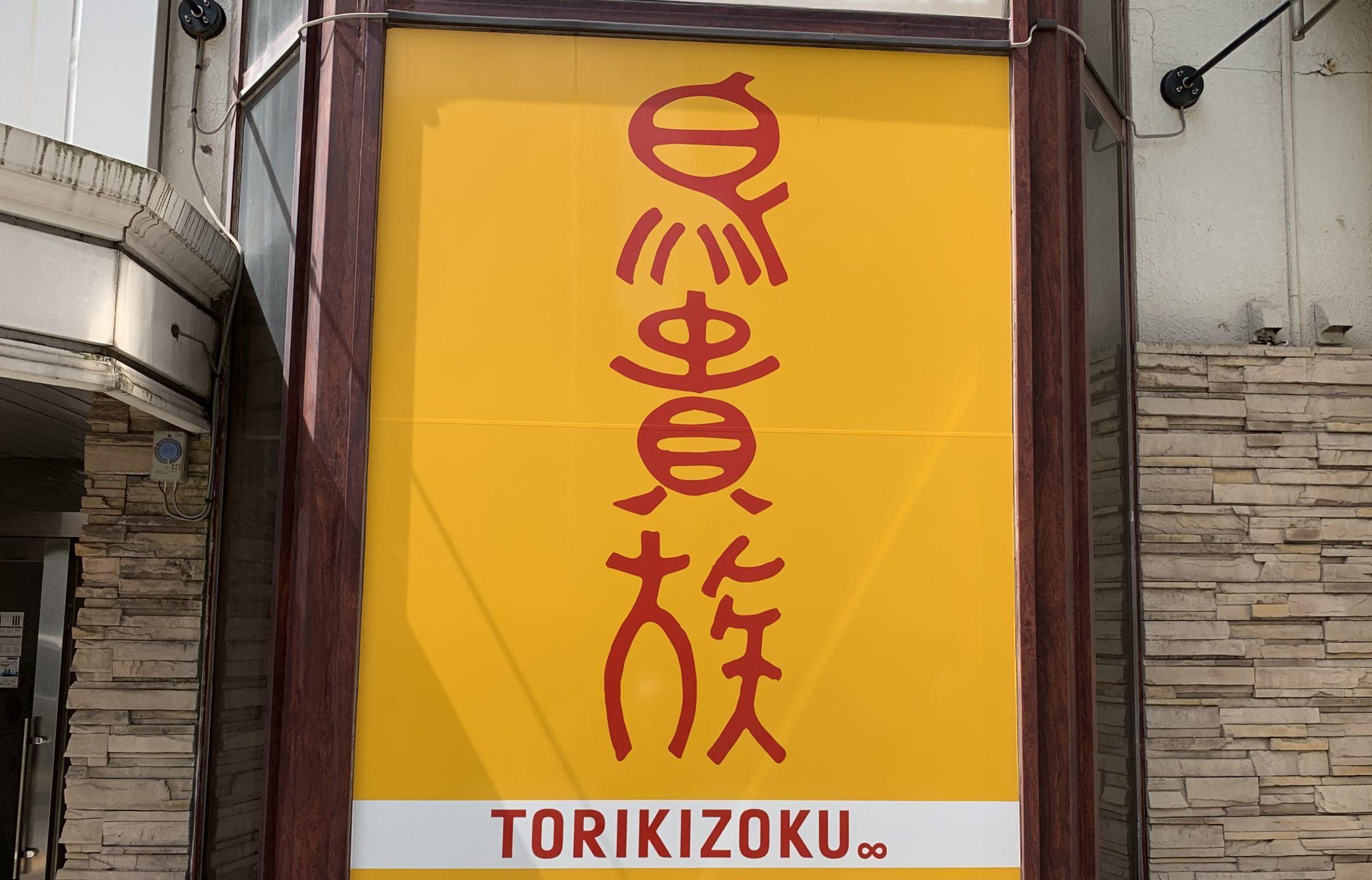 十条駅北口 電源 鳥貴族 十条店