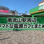 南流山駅ノマドな電源カフェまとめ+Wi-Fi