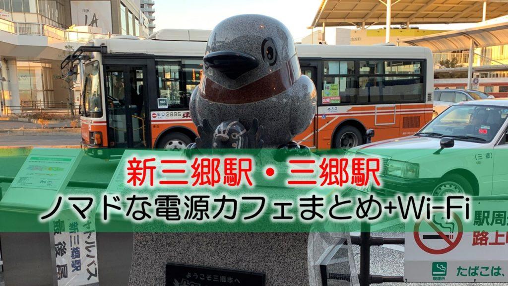 新三郷駅・三郷駅ノマドな電源カフェまとめ+Wi-Fi