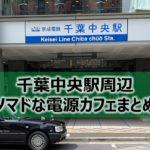 千葉中央駅ノマドな電源カフェまとめ11店+Wi-Fi