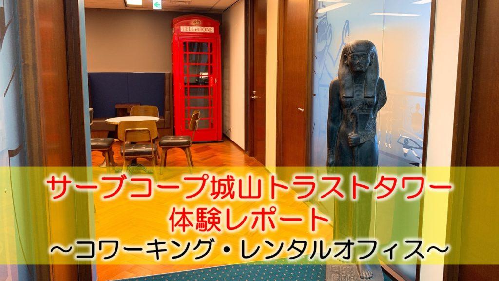 サーブコープ城山トラストタワー口コミ評判体験レポート ~コワーキング・レンタルオフィス~