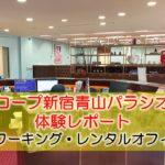 サーブコープ青山パラシオタワー口コミ評判体験レポート ~コワーキング・レンタルオフィス~