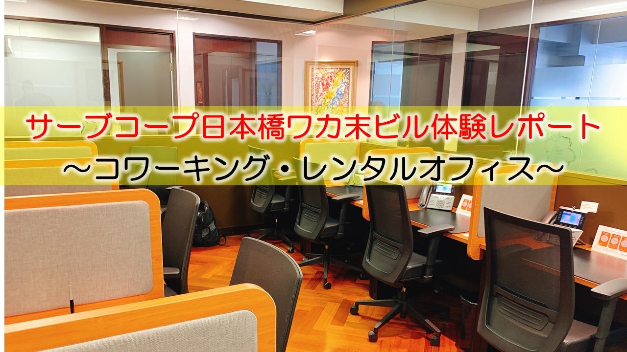 サーブコープ日本橋ワカ末ビル口コミ評判体験レポート ~コワーキング・レンタルオフィス~