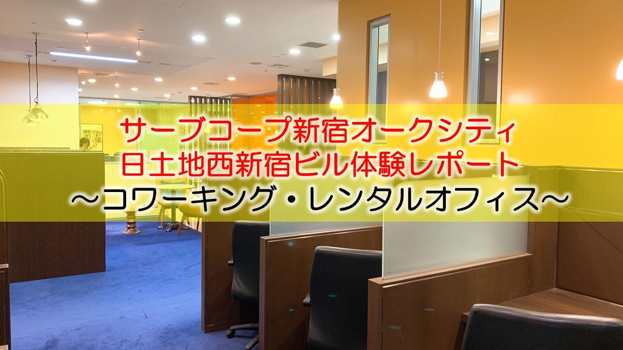 サーブコープ新宿オークシティ日土地西新宿ビル口コミ評判体験レポート ~コワーキング・レンタルオフィス~