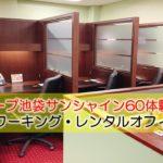 サーブコープ池袋サンシャイン60口コミ評判体験レポート ~コワーキング・レンタルオフィス~