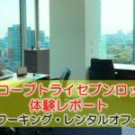 サーブコープトライセブンロッポンギ口コミ評判体験レポート ~コワーキング・レンタルオフィス~