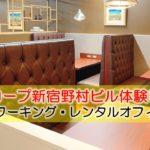サーブコープ新宿野村ビル口コミ評判体験レポート ~コワーキング・レンタルオフィス~