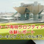 サーブコープ有明フロンティアビルB棟口コミ評判体験レポート ~コワーキング・レンタルオフィス~