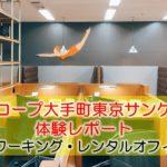 サーブコープ大手町東京サンケイビル口コミ評判体験レポート ~コワーキング・レンタルオフィス~