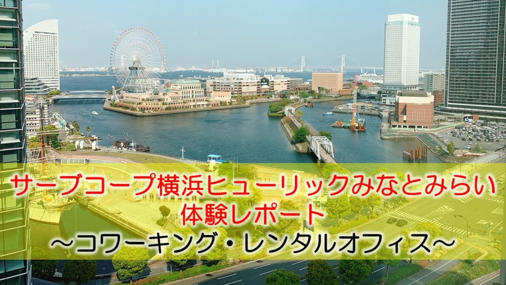 サーブコープ横浜ヒューリックみなとみらい口コミ評判体験レポート ~コワーキング・レンタルオフィス~