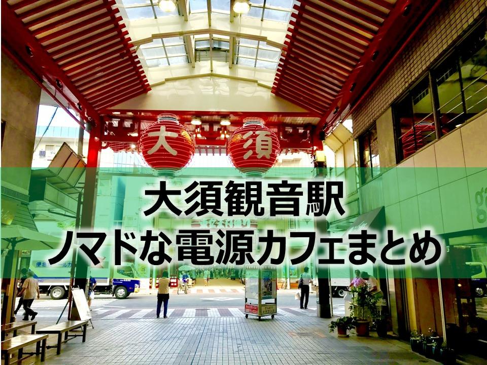 大須観音駅ノマドな電源カフェまとめ+Wi-Fi