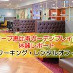 サーブコープ恵比寿ガーデンプレイスタワー口コミ評判体験レポート ~コワーキング・レンタルオフィス~