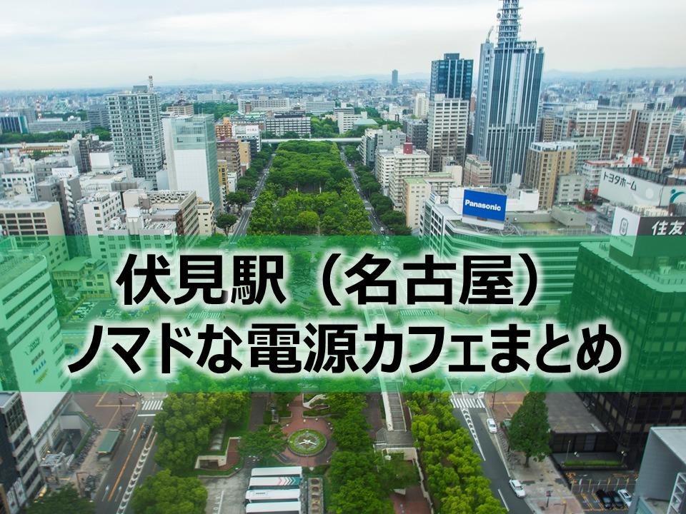 伏見駅(名古屋)ノマドな電源カフェまとめ+Wi-Fi