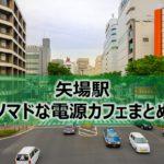 矢場駅ノマドな電源カフェまとめ+Wi-Fi