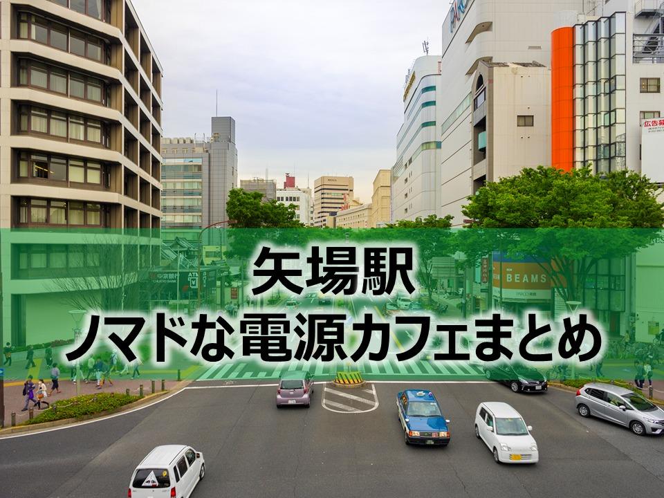 矢場駅ノマドな電源カフェまとめ21店+Wi-Fi