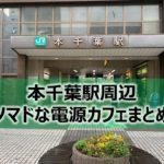 本千葉駅ノマドな電源カフェまとめ+Wi-Fi