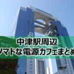 中津駅ノマドな電源カフェまとめ21店+Wi-Fi