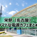 栄駅(名古屋)ノマドな電源カフェまとめ+Wi-Fi