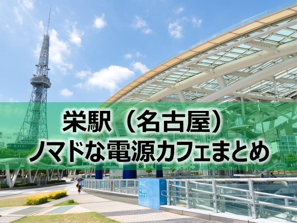 栄駅(名古屋)ノマドな電源カフェまとめ18店+Wi-Fi