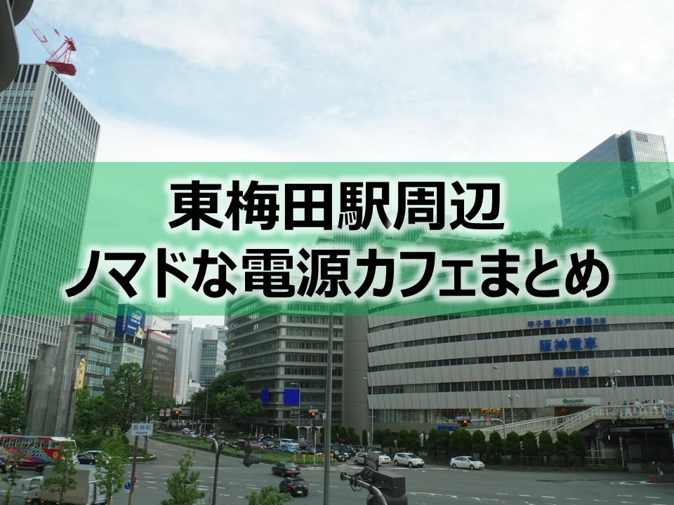 東梅田駅ノマドな電源カフェまとめ+Wi-Fi