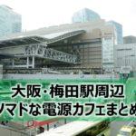 大阪・梅田駅ノマドな電源カフェまとめ51店+Wi-Fi