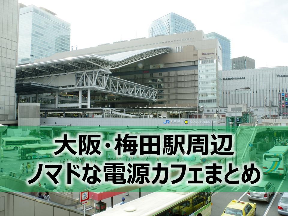 大阪駅・梅田駅ノマドな電源カフェまとめ+Wi-Fi