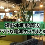 堺筋本町駅ノマドな電源カフェまとめ18店+Wi-Fi