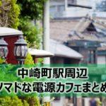 中崎町駅ノマドな電源カフェまとめ16店+Wi-Fi