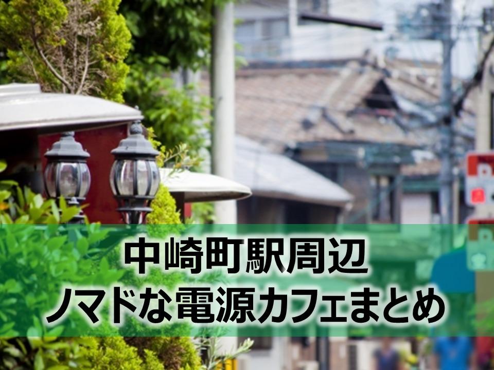 中崎町駅ノマドな電源カフェまとめ+Wi-Fi