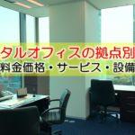 レンタルオフィスの違いを比較してみる ~料金価格・サービス・設備~