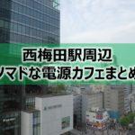 西梅田駅ノマドな電源カフェまとめ+Wi-Fi