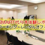 BIZSMART(ビズスマート)代々木体験レポート ~コワーキング・レンタルオフィス~