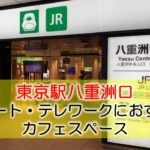 東京駅構内・八重洲口 リモート・テレワークにおすすめなカフェ・コワーキングスペース