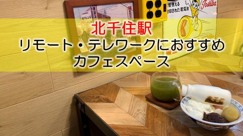 北千住駅 リモート・テレワークにおすすめなカフェ・コワーキングスペース