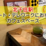 北千住駅 リモート・テレワークにおすすめなカフェスペース
