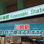 川崎駅・京急川崎駅 打ち合わせで使えるおすすめカフェ