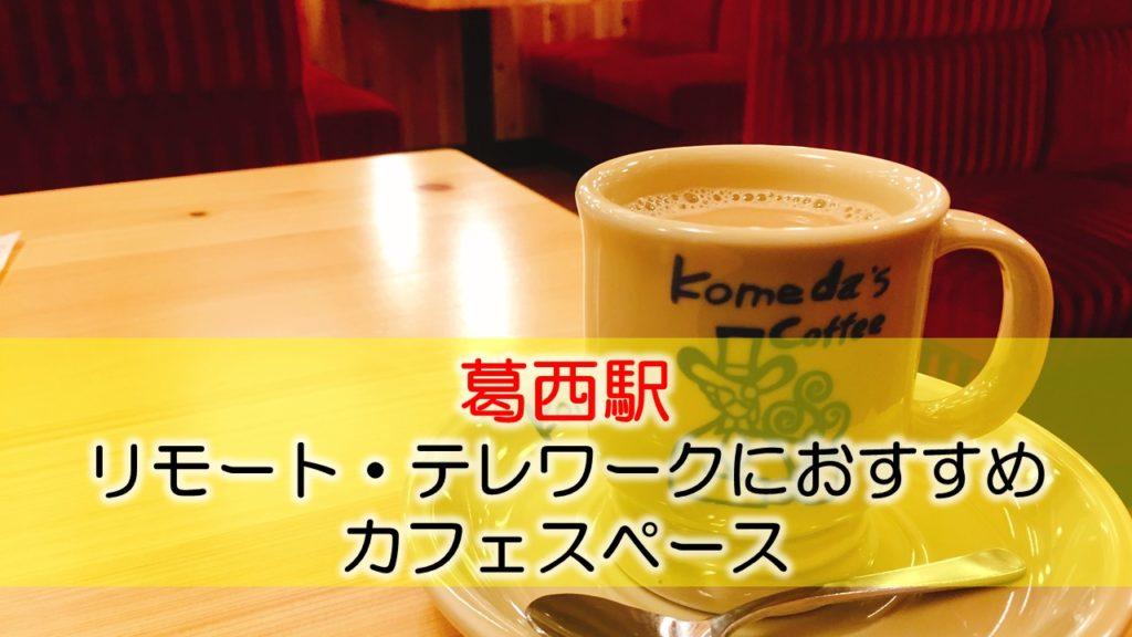 葛西駅 リモート・テレワークにおすすめなカフェ・コワーキングスペース