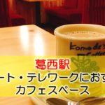 葛西駅 リモート・テレワークにおすすめなカフェスペース