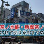 御茶ノ水駅・新御茶ノ水駅 打ち合わせで使えるおすすめカフェ