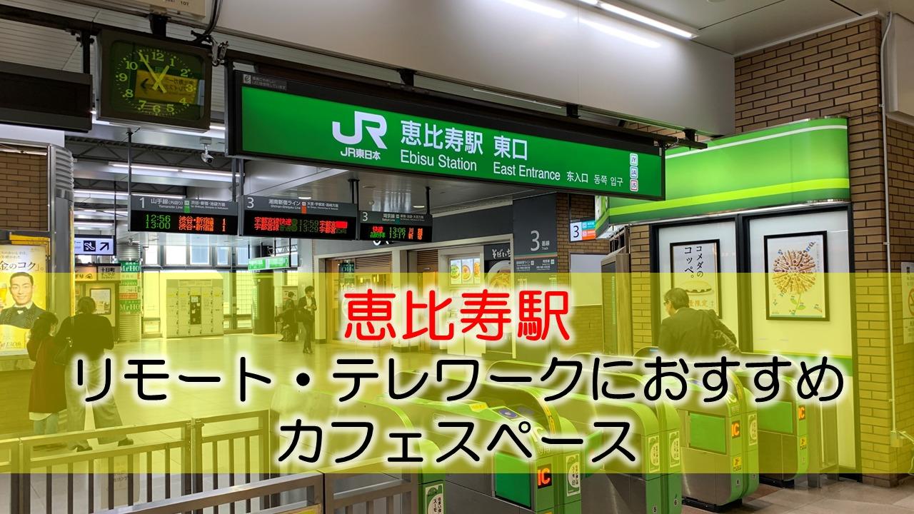 恵比寿駅 リモート・テレワークにおすすめなカフェ・コワーキングスペース
