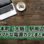 本町駅(大阪)ノマドな電源カフェまとめ11店+Wi-Fi