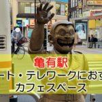 亀有駅 リモート・テレワークにおすすめなカフェ・コワーキングスペース