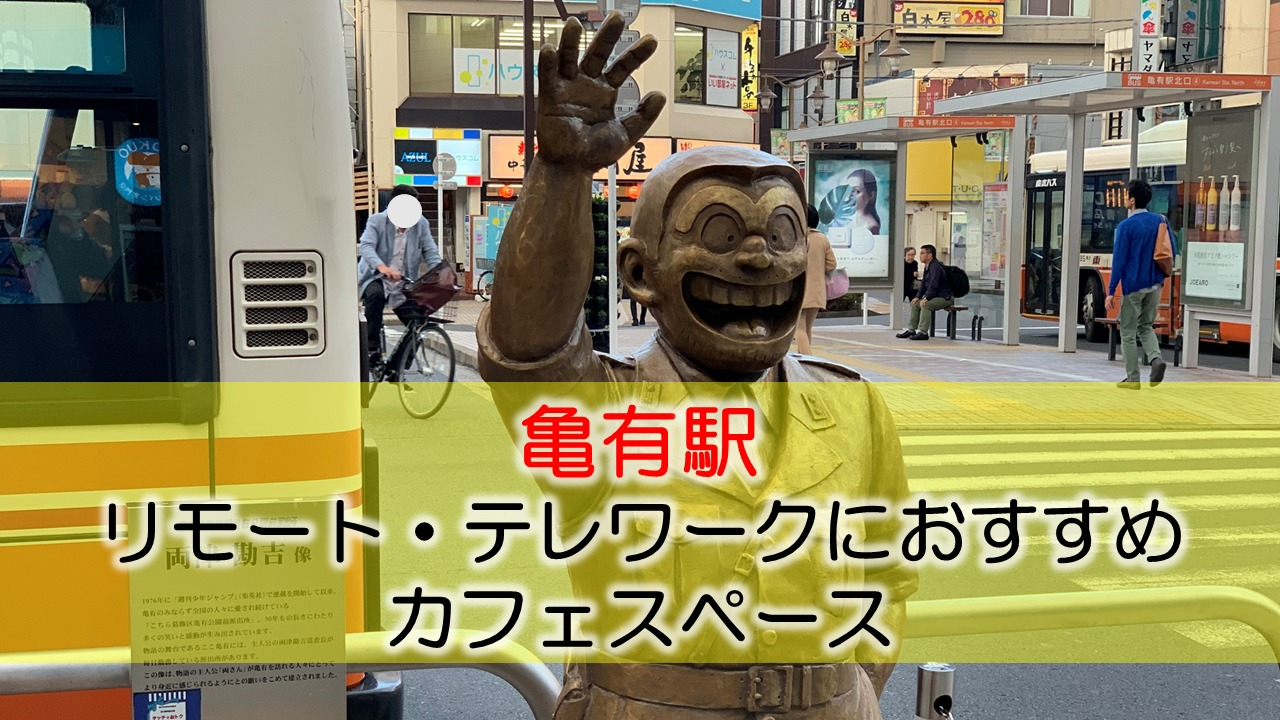 亀有駅 リモート・テレワークにおすすめなカフェスペース