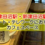 津田沼駅・新津田沼駅 リモート・テレワークにおすすめなカフェスペース