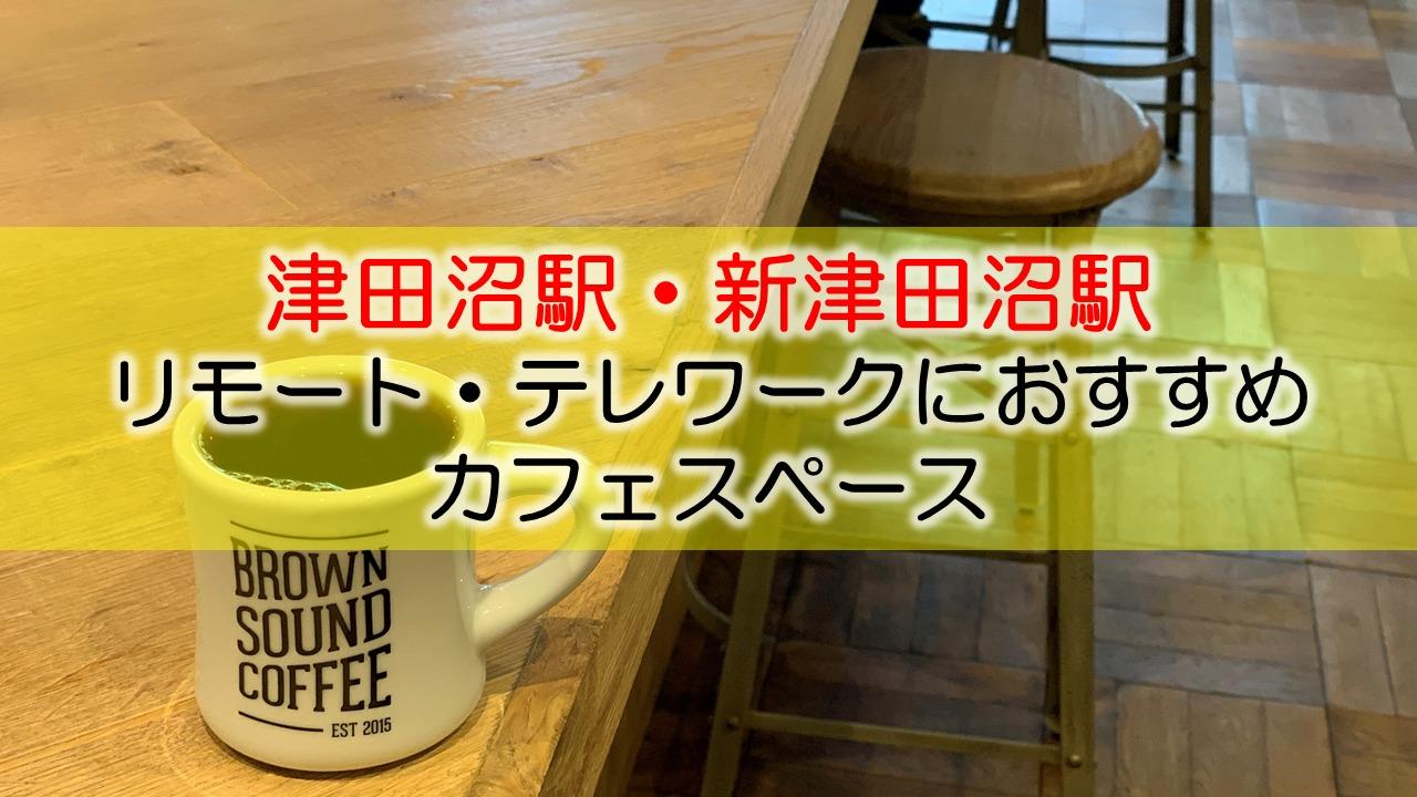 津田沼駅・新津田沼駅 リモート・テレワークにおすすめなカフェ・コワーキングスペース